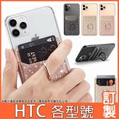 HTC Desire21 20 pro U20 5G U19e U12+ life 19s 19+ 細沙亮片指環 透明軟殼 手機殼 訂製