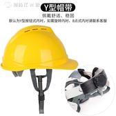 安全帽工地施工加厚領導電工電力國標高強度透氣頭盔建筑工程印字 父親節好康下殺