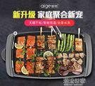 愛格家用電燒烤爐燒烤架韓式無煙烤肉機烤盤...