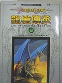 【書寶二手書T3/一般小說_HNC】龍槍傳承(下冊)_MARGARET WEI
