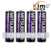 三菱 三號電池 / 3號電池 1.5V (四入)