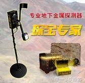 金屬探測器地下探寶高精度3米深度定位棒可視考古儀德國金銀  YTL  【帝一3C旗艦】
