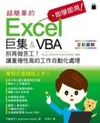 即學即用超簡單的Excel巨集&VBA(別再做苦工讓重複性高