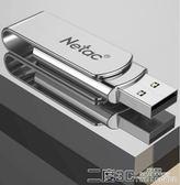 隨身碟 Netac/朗科U盤32g USB3.0高速鐳射定制刻字車載優盤 二度3C