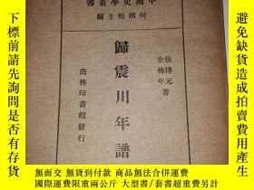 二手書博民逛書店罕見歸震川年譜(中國史學叢書)Y22511 張傳元、餘梅年 商務