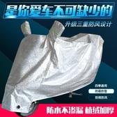 踏板摩托車車罩電動車電瓶防雨防曬罩車衣套遮陽蓋布加厚防塵罩子   交換禮物