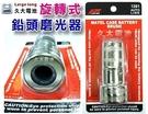 【久大電池】專業級電池配備 旋轉式鉛頭磨光器(大頭) 方便清潔電瓶鉛頭 提高導電數值