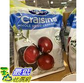 [COSCO代購] C620856 CRAISINS DRIED CRANBERRIES 全果蔓越莓乾1360公克