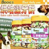 【 zoo寵物商城】8DOGS》八犬烘培鈣質潔牙餅小桶裝300g