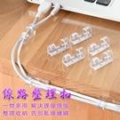 【固線夾扣】小號16入 黏貼式電線整理固定器 網路線理線器 USB線集線器 音頻線固線扣 整線器