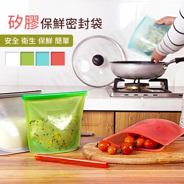 【G0312】矽膠保鮮密封袋 1000ml /1500ml食品級真空保鮮袋 可微波爐 飲品 蔬菜 水果 分類袋
