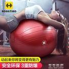 紅窕瑜伽球加厚防爆初學者健身球女孕婦專用助產大球 可可鞋櫃