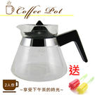 *送彩色杯刷*耐熱玻璃咖啡壺2人份 耐高溫花茶壺
