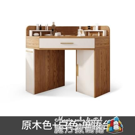 北歐轉角梳妝台現代簡約臥室家具拐角簡易儲物化妝桌多功能化妝台 魔方數碼WD