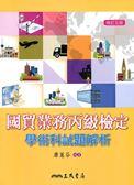國貿業務丙級檢定學術科試題解析(修訂五版)