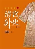 慈禧全傳(4):清宮外史【上】【平裝新版】