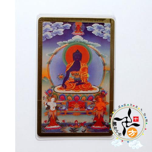 藥師佛彩繪銅卡 +懷攝咒輪(諸事圓滿)貼紙(2張)【十方佛教文物】