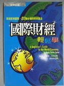 【書寶二手書T5/投資_GPN】國際財經輕鬆學_藍迪‧查爾斯‧艾平