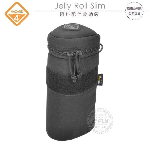 《飛翔無線3C》HAZARD 4 Jelly Roll Slim 附掛配件收納袋│公司貨│21x9cm 攜帶整理包