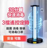 現貨-紫外線消毒燈60w家用殺菌燈除蟎幼兒園室內移動大功率滅菌紫光燈管60W LX