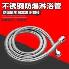 現貨-1.5米蓮蓬頭不鏽鋼軟管 ST軟管 蓮蓬頭軟管 雙扣管【C028】『蕾漫家』