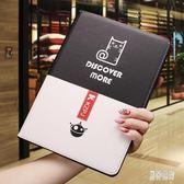 平板保護套 蘋果ipad air2保護套mini2/4硅膠軟殼新ipad平板5卡通 BT5411『男神港灣』