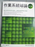 【書寶二手書T3/大學資訊_ZBR】作業系統導論_3/e_陳宇芬, 林慶德