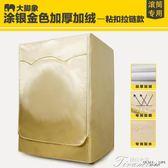 洗衣機罩-滾筒式洗衣機套罩防水防曬蓋布海爾專用美的三星小天鵝全自動通用 提拉米蘇