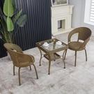 戶外桌椅 藤椅三件套現代簡約休閑椅戶外茶幾組合室外庭院單人椅陽台小桌椅CY 自由角落