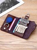 鑰匙包女式簡約小巧小包迷你大容量家用多功能時尚鎖匙包 黛尼時尚精品