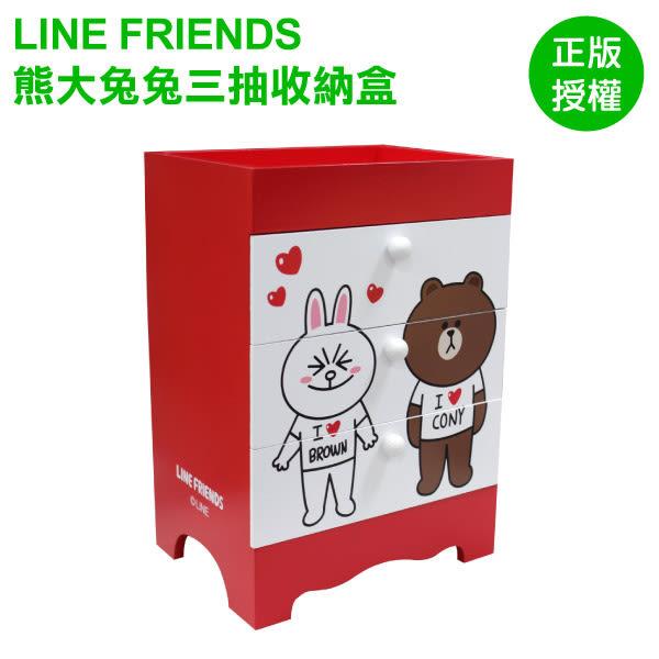 熊大&兔兔三抽收納盒 台灣製 LINE FRIENDS [蕾寶]