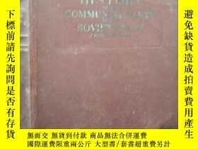 二手書博民逛書店HISTORY罕見OF THE COMMUNIST PARTY OF THE SOVIET UNION(蘇聯共產黨