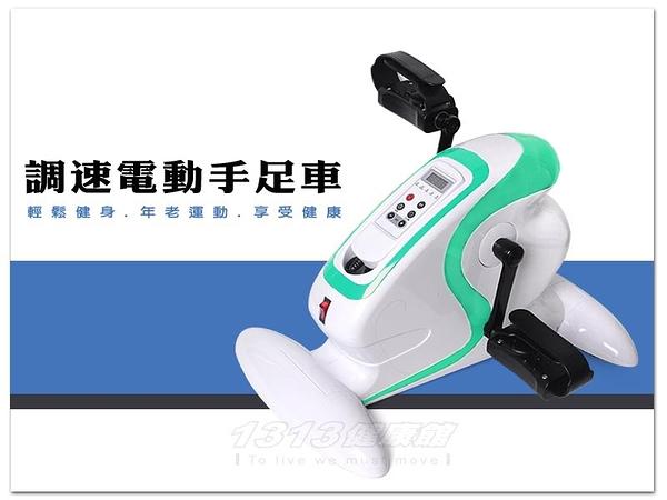 【1313健康館】電動調速遙控有氧健身車/ 手足車YL-828 / 腳踏車 超大LCD液晶顯示(復健好幫手)