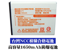 【高壓板-BSMI認證】高容量防爆鋰電池 SAMSUNG S2