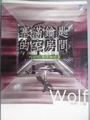 【書寶二手書T1/一般小說_NPF】塞滿鑰匙的房間_WOLF