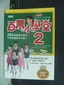 【書寶二手書T6/少年童書_JFN】百萬小學堂2:250題知識大爆炸_友松製作