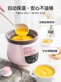 天際紫砂1L煲湯小電燉鍋寶寶煮粥神器嬰兒陶瓷輔食bb煲全自動家用 WD 一米阳光