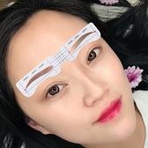 畫眉卡畫眉貼畫眉女全套畫眉工具連身眉卡貼紙初學者眉型輔助器晴天時尚