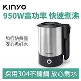 KINYO AS-HP70 雙電壓 旅行 快煮壼
