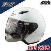 [中壢安信]GP5 A209 白色 超大尺寸 安全帽 半罩式安全帽 內襯全可拆洗