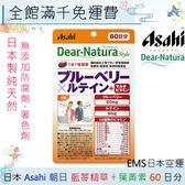 【一期一會】【日本現貨】日本 Asahi 朝日 藍莓精華+葉黃素 60日分 60粒/袋 「日本原裝」