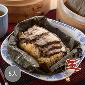 【大甲王記 】荷葉石板烤肉粽5入(200g/入)