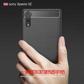 Sony XZ XZS 髮絲紋 碳纖維 防摔手機軟殼 矽膠手機殼 磨砂霧面 防撞 拉絲軟殼 全包邊手機殼