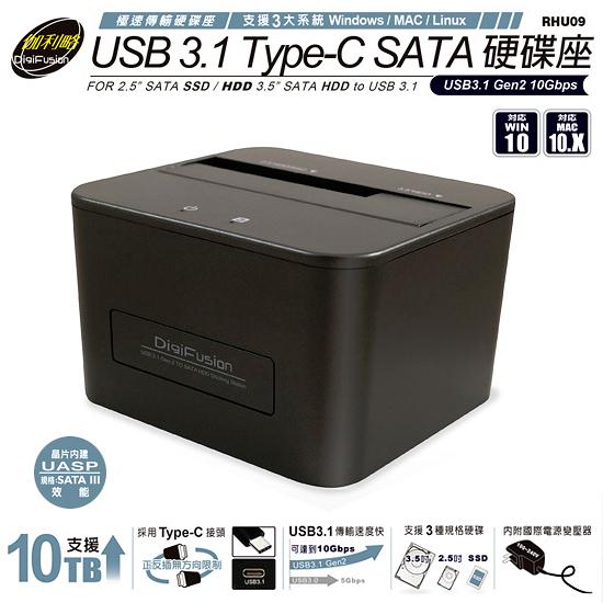 """[哈GAME族]免運費 可刷卡 Digifusion 伽利略 USB3.1 Type-C 2.5/3.5"""" SATAIII 硬碟座 支援熱插拔 RHU09"""
