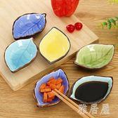 日式樹葉陶瓷廚房醋醬料碟小吃盤子mj5490【雅居屋】