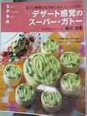 【書寶二手書T6/美工_DJX】甜點般的超級蛋糕_日文_藤川 浩史