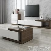 北歐茶幾電視櫃組合現代創意簡約小戶型斗櫃可伸縮電視櫃客廳套裝WD 至簡元素