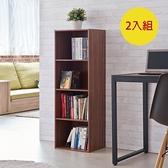 書櫃 收納 堆疊 置物櫃【收納屋】輕巧四格櫃-2入組(三色可選)& DIY組合傢俱