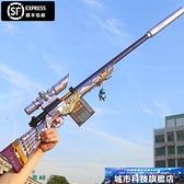 兒童玩具槍 星之信仰大號狙擊m24軟彈槍98克吃雞男孩搶awm仿真兒童槍玩具98k 城市科技