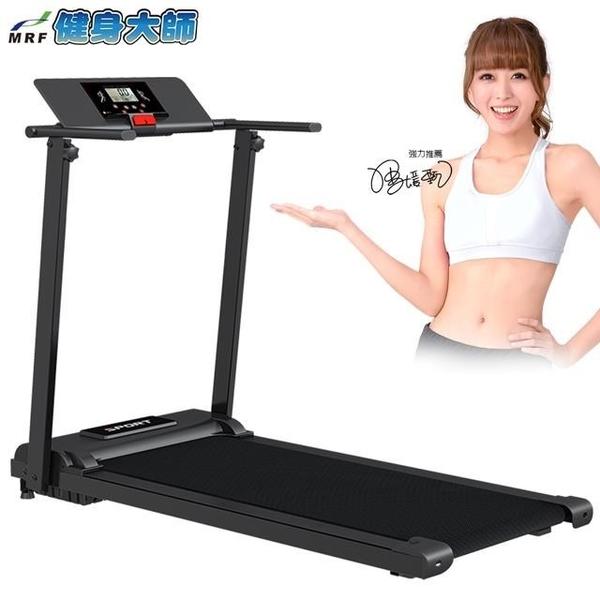 【南紡購物中心】健身大師—超跑Z型平面電動跑步機